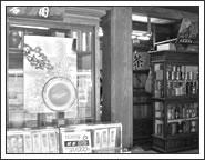桑名園本店