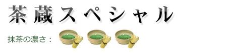 茶蔵スペシャル