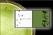 桑名園本店プロデュースの「茶蔵(さくら)」