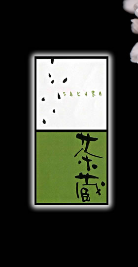 茶蔵(さくら)-SAKURA-