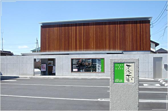 茶蔵米沢店