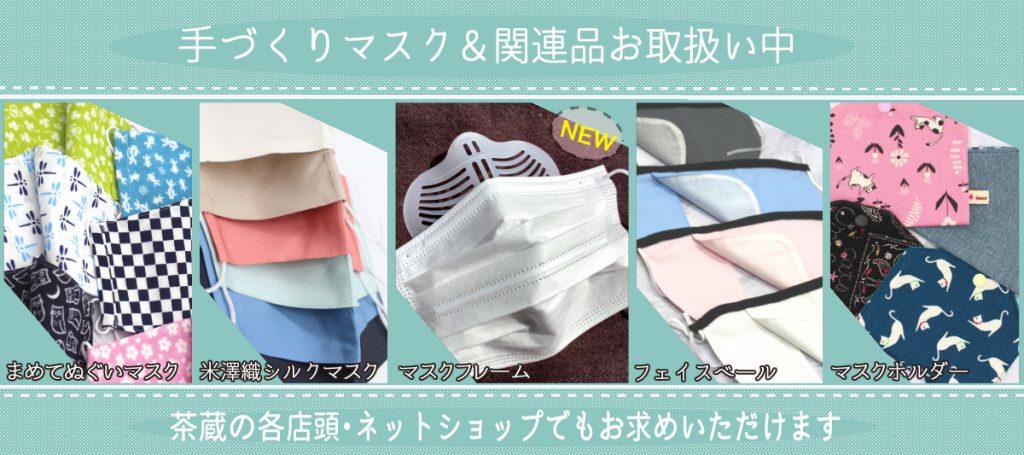 マスク関連商品ページ