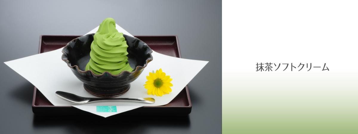 見出しスイーツ-抹茶ソフト