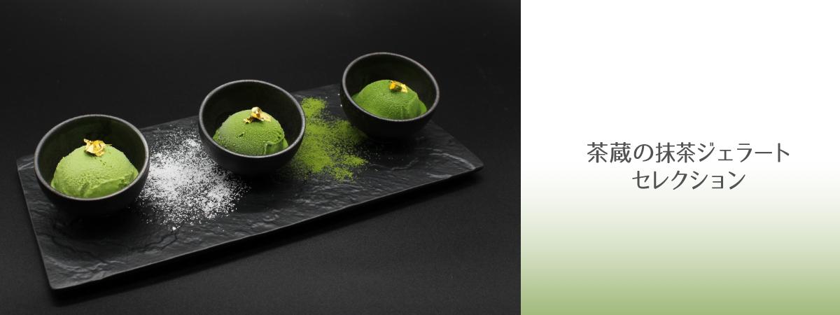 見出しスイーツ-茶蔵の抹茶ジェラートセレクション